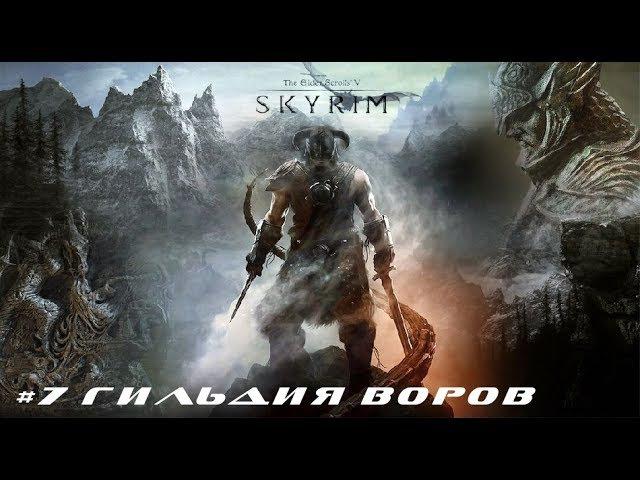 Прохождение The Elder Scrolls V - Skyrim - Legendary Edition. Часть 7 - Гильдия Воров.