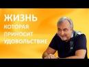 Все просто – Жизнь которая приносит Удовольствие! Ковалев Сергей Викторович
