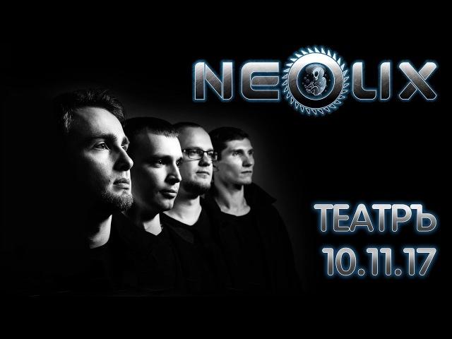 NeoliX @ ТЕАТРЪ, Moscow 10.11.17