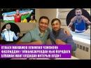 Otabek Mahkamov Olimpiada chempioni Fazliddin G'oibnazarovdan New-Yorkdagi jang oldidan intervyu
