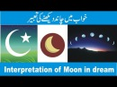 The interpretation of the moon in the dream. khawab mein chaand dekhnay ki tabeer