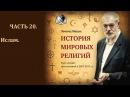 История мировых религий Часть 20 Ислам Леонид Мацих