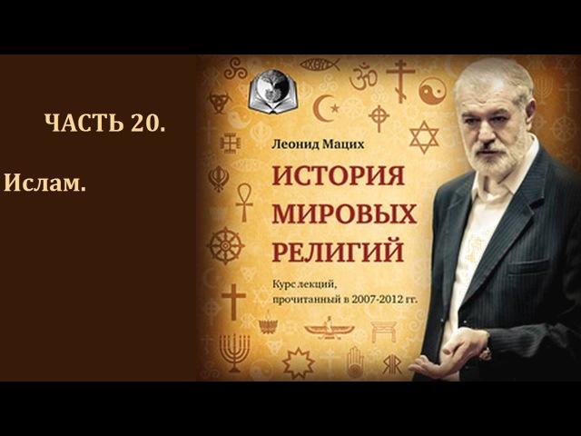 ☪️ История мировых религий Часть 20 Ислам Леонид Мацих