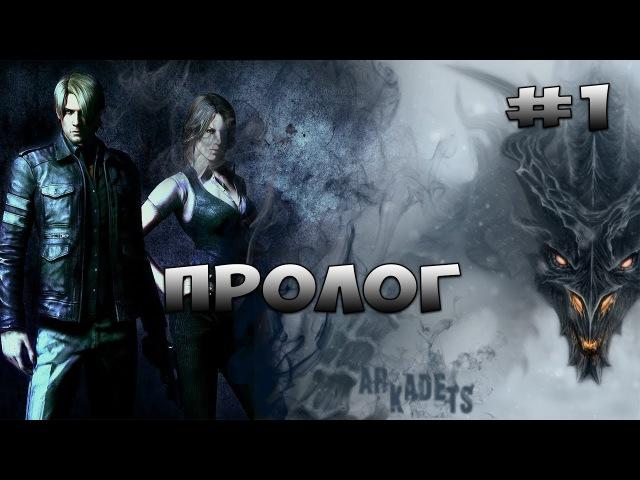 ПРОЛОГ 1 ► Resident Evil 6 » Freewka.com - Смотреть онлайн в хорощем качестве