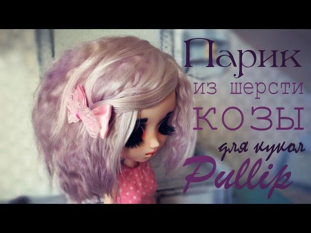 DIY : Как сделать парик из шерсти козы для кукол Pullip