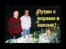 НАСТОЯЩИЙ ПУТИН ФИЛЬМ БОМБА