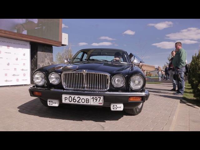Открытие IX Сезона Jaguar Club Russia 2017 в Конаково Ривер Клаб