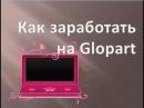 Как заработать на Глопарт Секрет заработка в интернете.