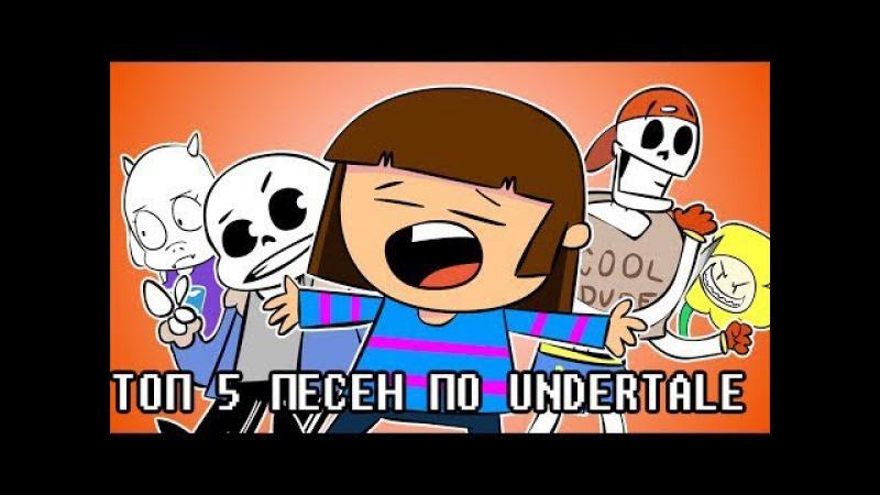 Топ 5 Песен по Undertale (На Русском)