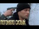 КРИМИНАЛЬНЫЙ БОЕВИК ПРО СИЗОГО. Новый русский детектив