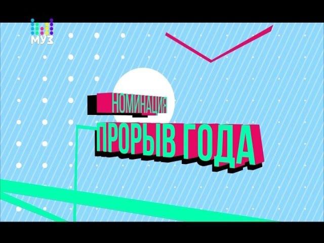 Премия МУЗ-ТВ 2016. Номинация «Прорыв года»