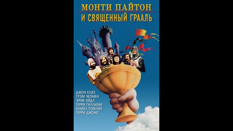 Монти Пайтон и священный Грааль (на английском языке с русскими субтитрами)