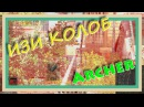 Archer 80 экипаж без перков берёт Колобанова 1 vs 6. World of Tanks.