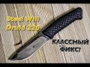 Нож Steel Will Druid 220 - Удобный фиксед!