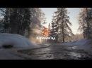 Карелия зимой Рускеала Мраморный каньон Зимняя Карелия Отдых в Карелии