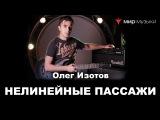 Олег Изотов. Урок 3. Нелинейные пассажи. (Гитара FGN)