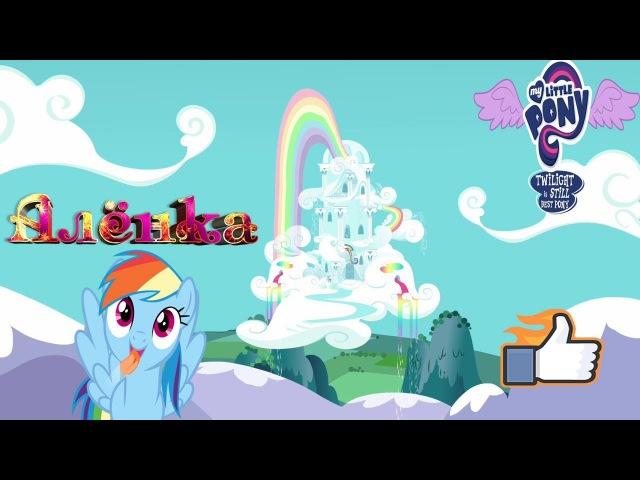 мультики.Мой маленький пони.Дружба это чудо.Волшебное облакоMLP