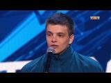 Танцы на ТНТ 4 Сезон Анатолий Соколов  - Брейк