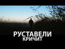 Руставели Кричит SOMALY prod Official Video