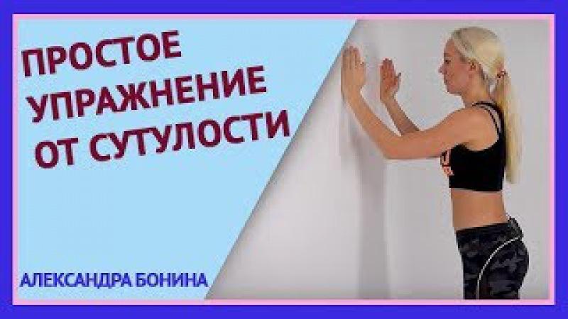 ►Простое УПРАЖНЕНИЕ ОТ СУТУЛОСТИ. Растяжка грудных мышц и передней поверхности плеча.
