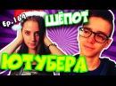 ШЕПОТ ЮТУБЕРА ВЫЗОВ   WHISPER CHALLENGE   YOUTUBE   LEMON MILANA Ep.164