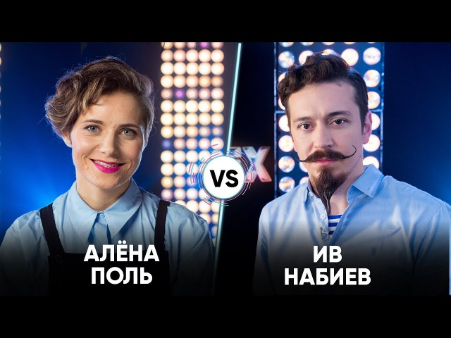 Алена Поль vs Ив Набиев | Шоу Успех