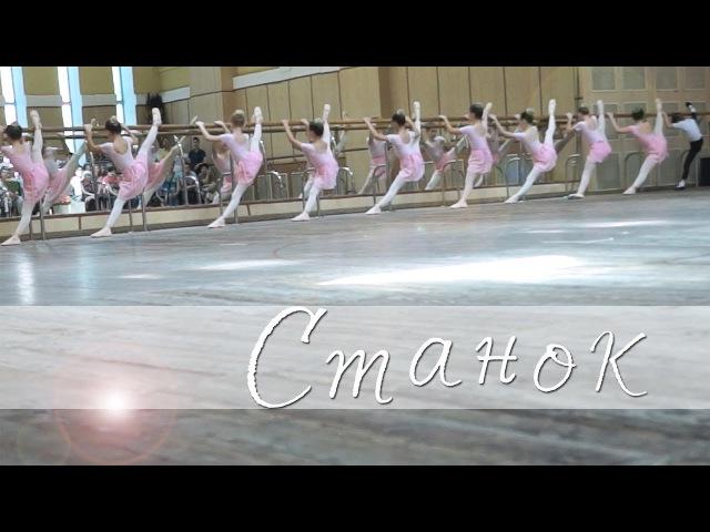 Упражнения у станка / 1 класс / Школа-студия
