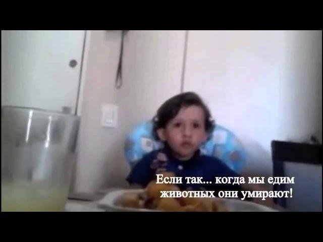 Мальчик объясняет маме почему не хочет есть мясо