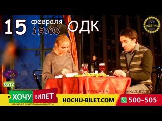 Двое на качелях. Николаев, 15.02.2017, ОДК, 19:00. Билеты на сайте: ХОЧУ-БИЛЕТ
