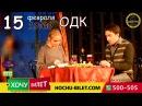 Двое на качелях Николаев 15 02 2017 ОДК 19 00 Билеты на сайте ХОЧУ БИЛЕТ