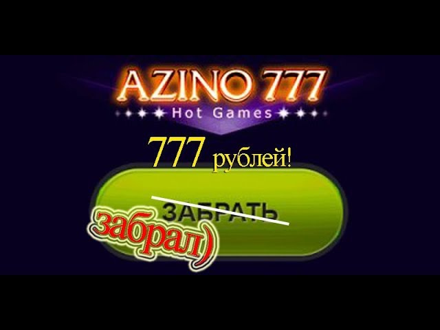 azino777 за регистрацию 777 рублей