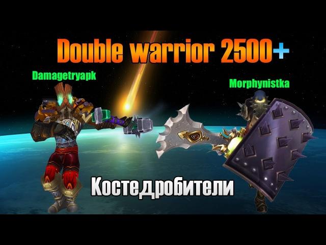 АварПвар 2500: Костедробители [WoWCircle-2017]