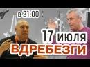 ВДРЕБЕЗГИ. Выпуск. Live. 17/07/2017