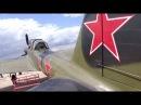 ИЛ 2 времен Великой Отечественной войны совершил полёт на МАКС 2017