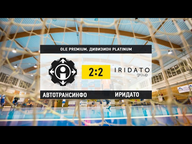 Первый Дивизион Platinum.«Автотрансинфо» - «ИРИДАТО»