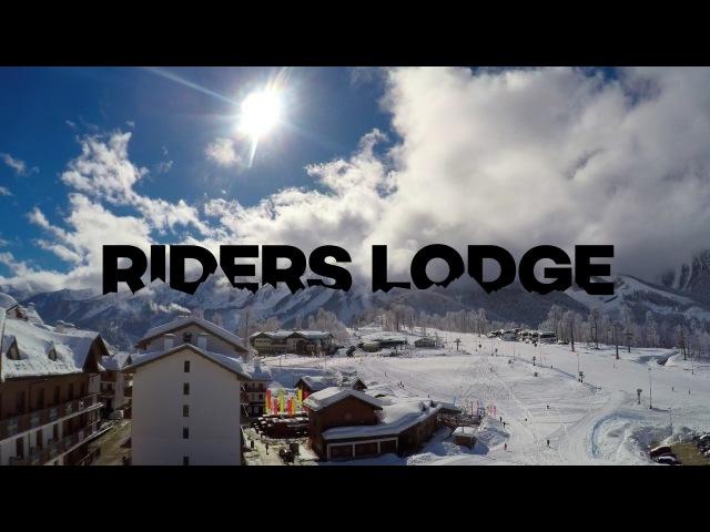 Роза хутор. День в Riders Lodge. Трассы и Фрирайд.
