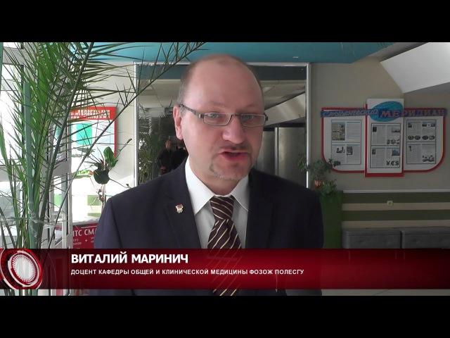 Международная конференция «Здоровье для всех» состоялась в ПолесГУ