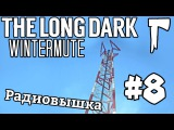 The Long Dark Wintermute #8 - Радиовышка