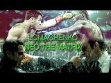 Lomachenko vs Walters - Neo The Matrix
