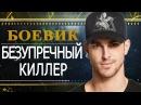БЕЗУПРЕЧНЫЙ КИЛЛЕР 2017 Новые боевики и криминальные фильмы 2017