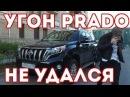 Попытка угона Тойота Прадо что то пошло не так