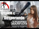 Armored Warfare. Тандем - Масяня и Desperando ))