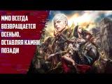 Kingdom Under Fire 2 - Тактическое превосходство