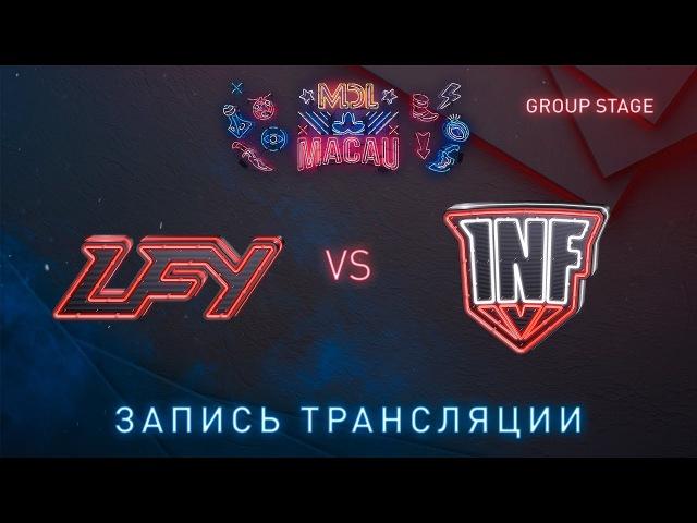 LFY vs Infamous, MDL Macau [Maelstorm, Lex]