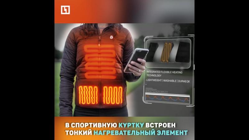 Умная куртка