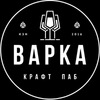 Крафтовое пиво Казань ВАРКА крафтовый бар Казань