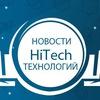 HiTech news-новости современных технологий