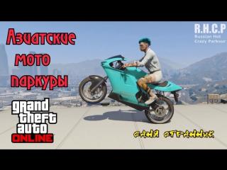 R.H.C.P (Russian Hot Crazy Parkour) GTA Online — live