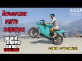 R.H.C.P (Russian Hot Crazy Parkour) GTA Online — live