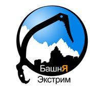Логотип Башня экстрим ( Скалодром в нашем Тольятти)